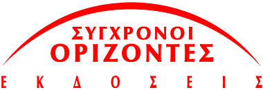 ΣΥΓΧΡΟΝΟΙ ΟΡΙΖΟΝΤΕΣ